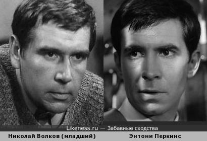 Николай Волков (младший) и Энтони Перкинс
