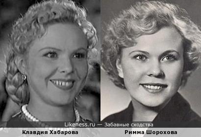 Клавдия Хабарова и Римма Шорохова