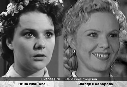 Нина Иванова и Клавдия Хабарова
