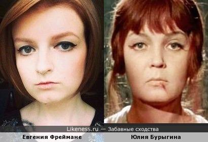 Евгения Фреймане и Юлия Бурыгина