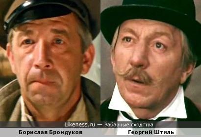 Борислав Брондуков и Георгий Штиль