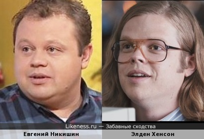 Евгений Никишин и Элден Хенсон