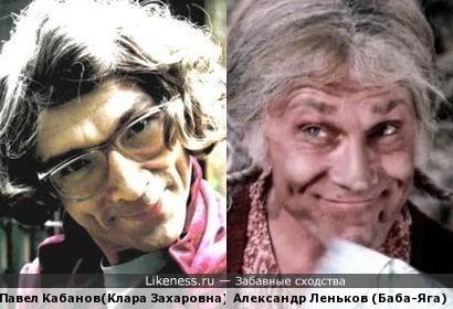 Павел Кабанов (Клара Захаровна) и Александр Леньков (Баба-Яга)