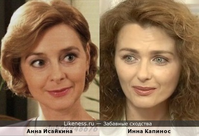 Анна Исайкина и Инна Капинос