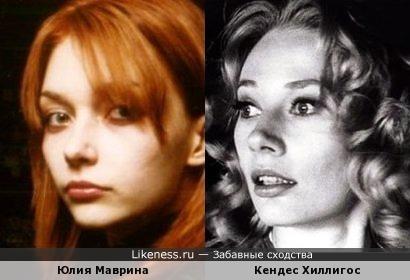 Юлия Маврина и Кендес Хиллигос