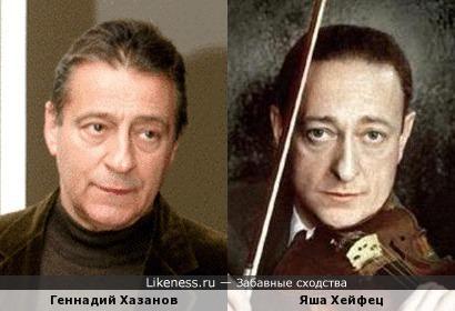 Геннадий Хазанов и Яша Хейфец