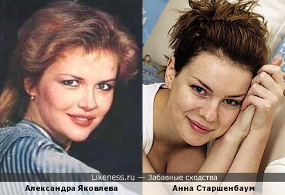Александра Яковлева и Анна Старшенбаум