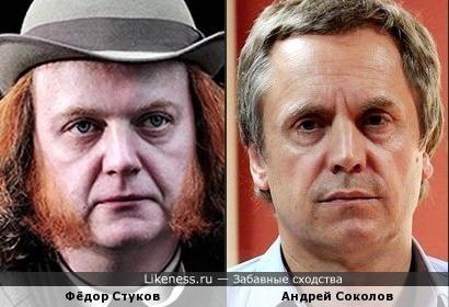 Фёдор Стуков и Андрей Соколов