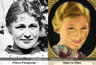Раиса Рязанова и Карста Лёкк