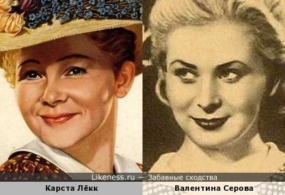 Валентина Серова и Карста Лёкк