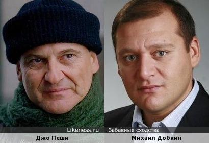 Джо Пеши и Михаил Добкин