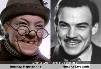 Зинаида Нарышкина и Михаил Глузский