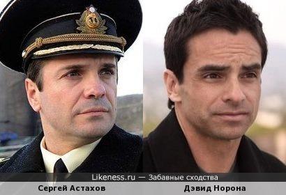Сергей Астахов и Дэвид Норона