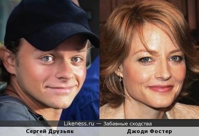 Сергей Друзьяк и Джоди Фостер