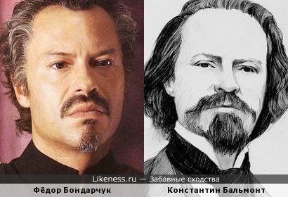 Константин Бальмонт и Фёдор Бондарчук