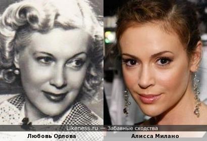 Любовь Орлова и Алисса Милано