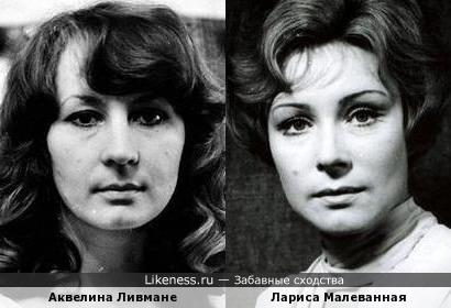 Аквелина Ливмане и Лариса Малеванная