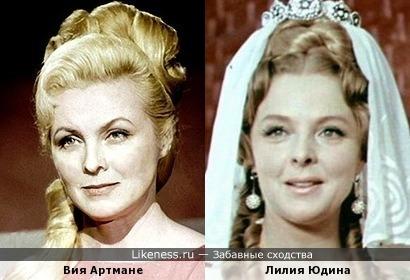 Вия Артмане и Лилия Юдина