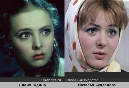 Лилия Юдина и Наталья Селезнёва