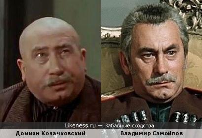 Домиан Козачковский и Владимир Самойлов