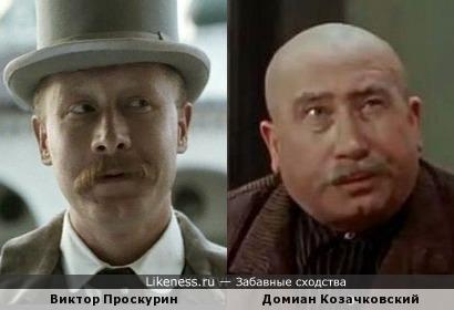 Виктор Проскурин и Домиан Козачковский