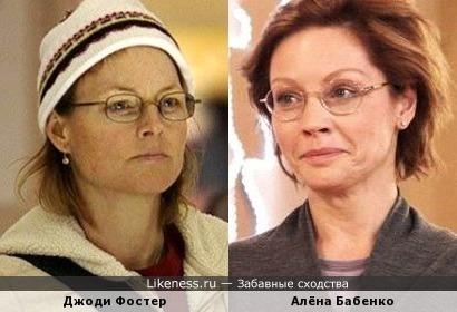 Джоди Фостер и Алёна Бабенко