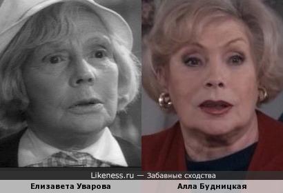 Елизавета Уварова и Алла Будницкая