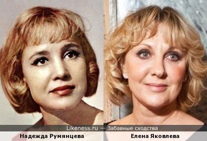 Надежда Румянцева и Елена Яковлева
