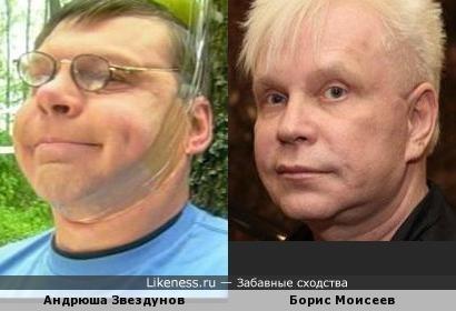 Андрюша Звездунов и Борис Моисеев