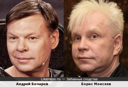 Андрей Бочаров и Борис Моисеев (№2)