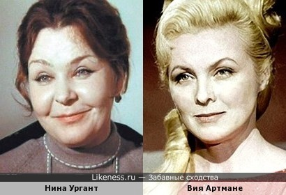 Нина Ургант и Вия Артмане