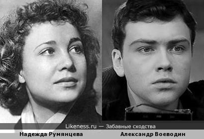 Надежда Румянцева и Александр Воеводин