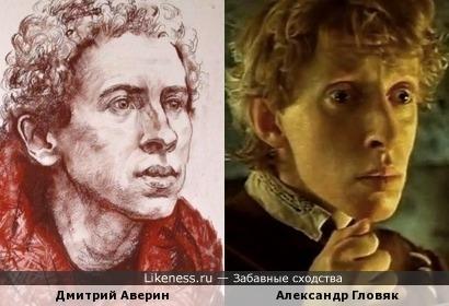 Дмитрий Аверин на рисунке (художник Стрежбецкая Татьяна) и Александр Гловяк