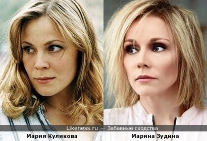 Мария Куликова и Марина Зудина