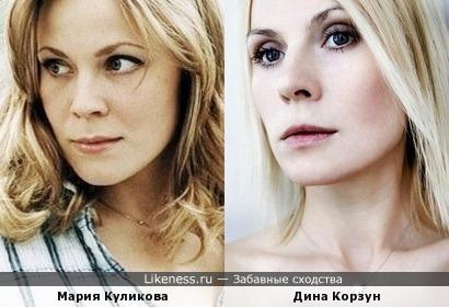 Мария Куликова и Дина Корзун