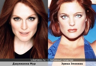 Джулианна Мур и Эрика Элениак