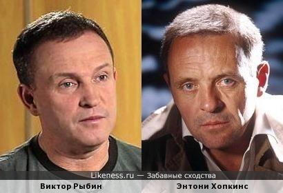 Виктор Рыбин и Энтони Хопкинс
