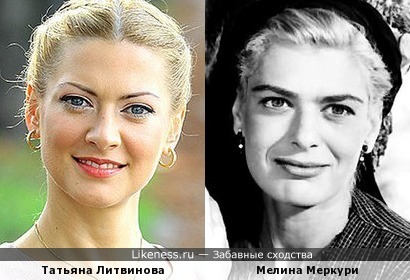 Татьяна Литвинова и Мелина Меркури