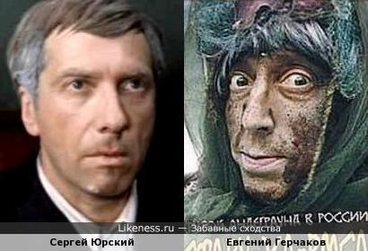 Сергей Юрский и Евгений Герчаков