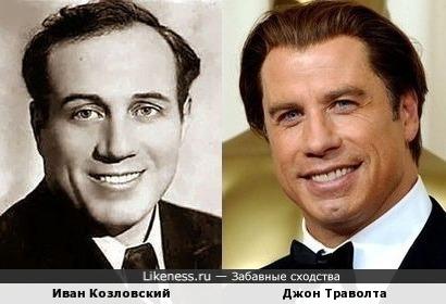 Иван Козловский и Джон Траволта