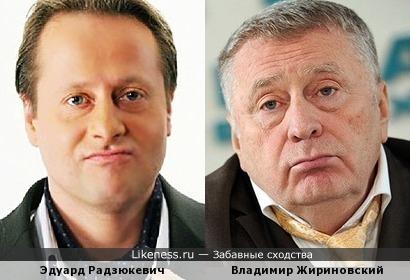 Эдуард Радзюкевич и Владимир Жириновский