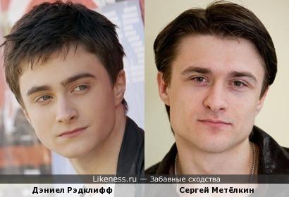 Дэниел Рэдклифф и Сергей Метёлкин