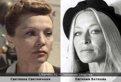 Светлана Светличная и Евгения Ветлова