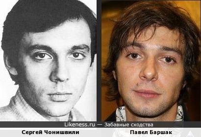 Сергей Чонишвили и Павел Баршак