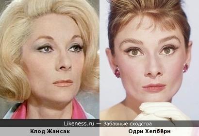 Клод Жансак и Одри Хепбёрн