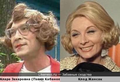 Клара Захаровна (Павел Кабанов) и Клод Жансак