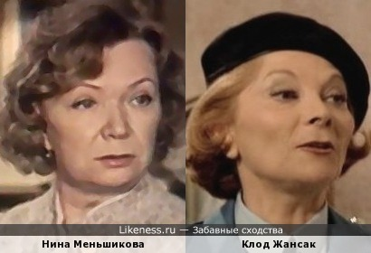 Нина Меньшикова и Клод Жансак
