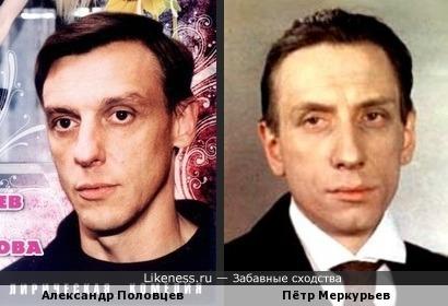 Александр Половцев и Пётр Меркурьев