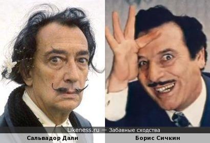 Сальвадор Дали и Борис Сичкин
