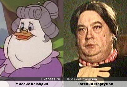 Миссис Клювдия и Евгений Моргунов